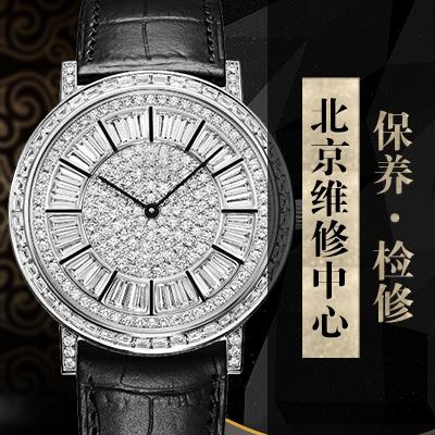 手表保养-(图)北京伯爵维修中心